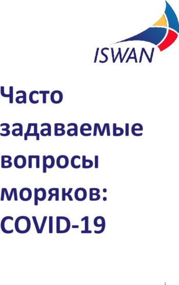 Coronavirus COVID-19 FAQs (Russian)