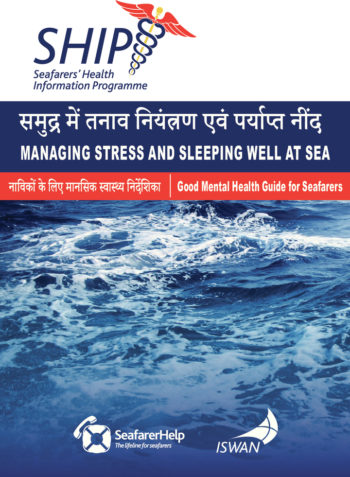Managing stress and sleeping well at sea hindi