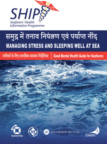 Managing Stress and Sleeping Well at Sea - Hindi