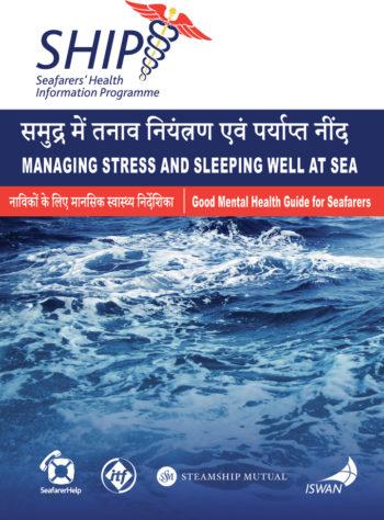 Managing Stress and Sleeping Well at Sea Hindi