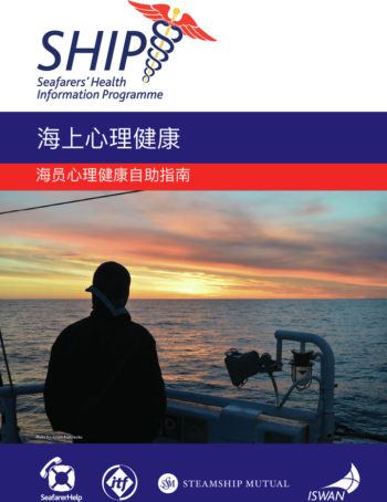 Psychological Wellbeing at Sea Chinese