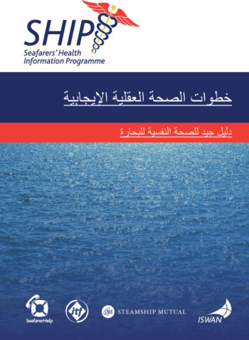 Steps to Positive Mental Health Arabic