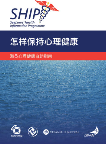 Steps to Positive Mental Health Chinese