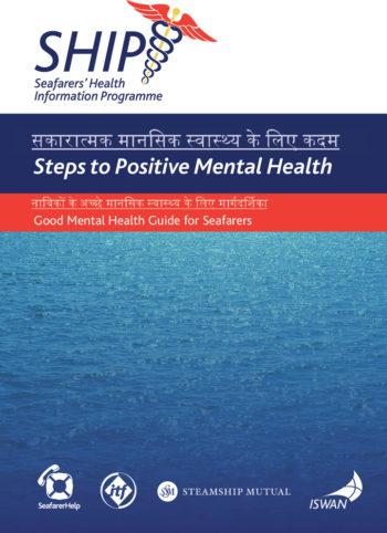 Steps to Positive Mental Health Hindi